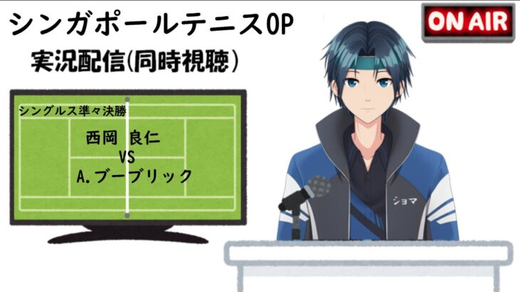 【実況配信】シンガポールテニスOP2021 準々決勝 西岡 良仁 VS A.ブーブリック