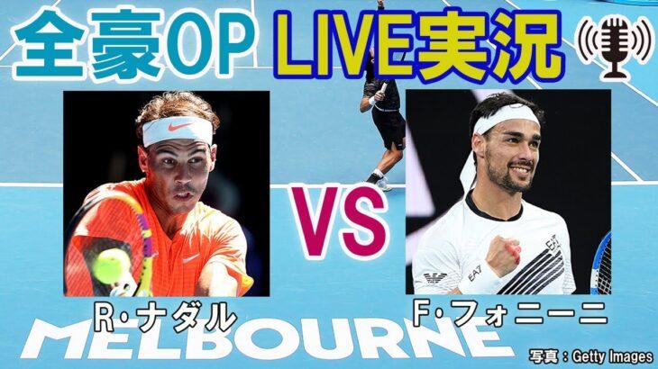 【R・ナダル vs F・フォニーニ】 テニス 全豪オープン4回戦 LIVE実況・副音声<Australian Open [Rafael Nadal vs Fabio Fognini]>