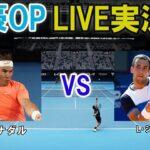 【R・ナダル vs L・ジェレ】 テニス 全豪オープン1回戦 LIVE実況・副音声<Australian Open 1R Rafael Nadal vs Laslo Djere>