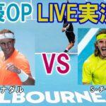 【R・ナダル vs S・チチパス】 テニス 全豪オープン準々決勝 LIVE実況・副音声<Australian Open [Rafael Nadal vs Stefanos Tsitsipas]>