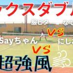 【テニス】ミックスダブルス 初登場のSayちゃん参戦!どっちかというと風との戦い!?(笑)