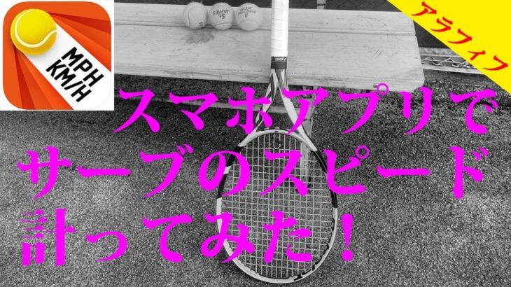 【テニス】スマホのアプリでサーブのスピード計ってみた【TENNIS】
