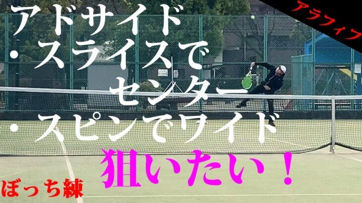 【テニス】ワイドにスピンサーブ、センターにスライスサーブを打ち分けたい!【TENNIS】
