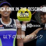 TENNIS@!* 大坂なおみ VS 謝淑薇 ライブ 全豪オープンテニス2021
