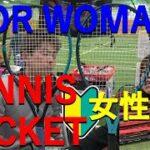 【テニス/TENNIS】女性向けおすすめラケット選び/Choosing a recommended racket for women