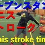 【テニス/TENNIS】オープンスタンスの超基本/TENNIS OPEN STANCE FOREHAND