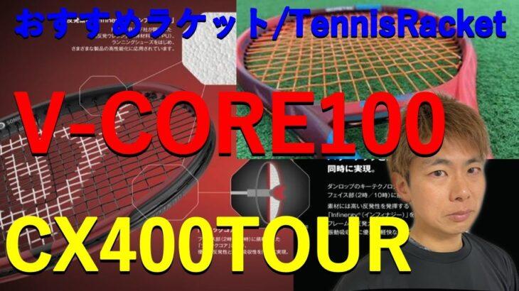 【TENNIS/テニス】YONEX VS DUNLOP ラケット対決