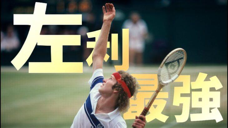 【テニス】歴代サウスポー選手TOP7