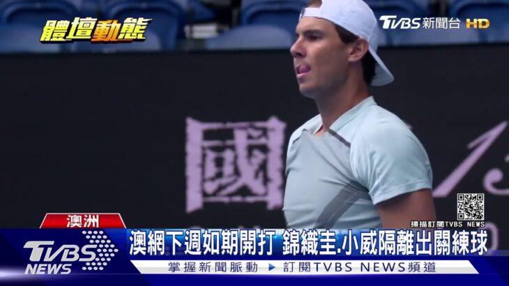 澳網下週如期開打 錦織圭.小威隔離出關練球|TVBS新聞
