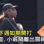 澳網下週如期開打 錦織圭.小威隔離出關練球 TVBS新聞
