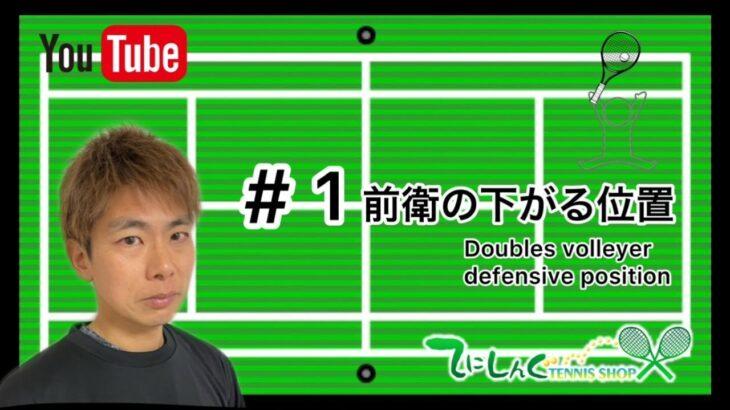 Tennis doubles practice テニスダブルス戦術【#1前衛の下がる位置】
