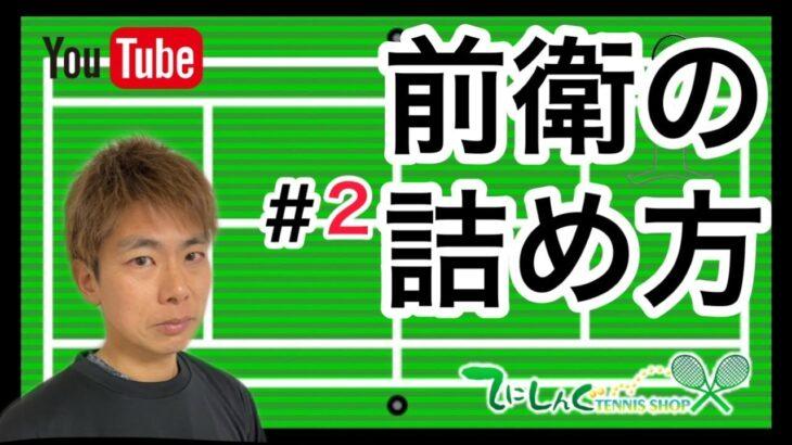 Tennis doubles practice テニスダブルス戦術【#2前衛の詰め方】