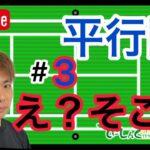 Tennis doubles practice テニスダブルス戦術【#3平行陣そこ?】