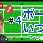 Tennis doubles practice テニスダブルス戦術【#4ポーチいつでるの?】