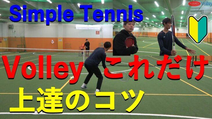 【テニス/Tennis】How To Hit Perfect Tennis Volleys吉川雄介プロによるボレーの極意