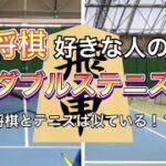 【Tennis/ダブルス】【王手なるか】将棋好きな人のダブルステニス〜振り飛車テニス〜【MSKテニス】〈将棋とテニスは似ている!?〉28