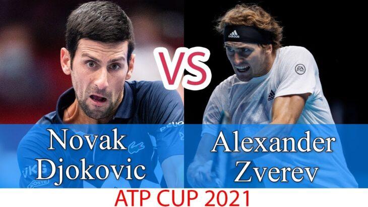 ノバク・ジョコビッチ VS アレクサンダー・ズベレフ ATPカップ