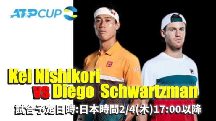 【ライブ】 錦織圭 VS ディエゴシュワルツマン 【ATPカップ2021】 2021年2月6日