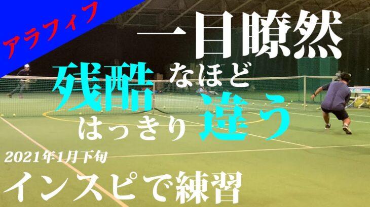 【テニス】インスピのまっすーさんと練習atインスピリッツテニスクラブ【tennis】