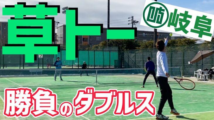 【勝負のダブルス!】草トー出てみたin岐阜!【テニス】