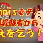 #tennis #テニス【日本スポーツマスターズ(テニス)女子ダブルス優勝経験者に、教えを乞う!】