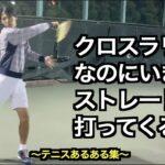 【テニス】テニスあるある集〜僕には話が通じないんだもん!編〜【あるある】【tennis】