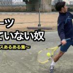 【テニス】テニスあるある集〜プライド高くて悪いかよ!編〜【あるある】【tennis】