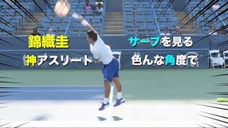 【錦織圭】神アスリート、錦織圭のサーブを色んな角度で見てみる動画【サーブ】tennis nishikori serve コートレベル スローモーション