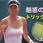 【テニス】相手に「気が狂う」と言わしめる、惑わせトリックテニス、スーウェイ!【女子】tennis su wei tennis