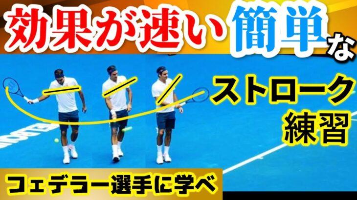 【ストローク】速攻安定!フェデラー選手から学ぶ超簡単なストローク練習