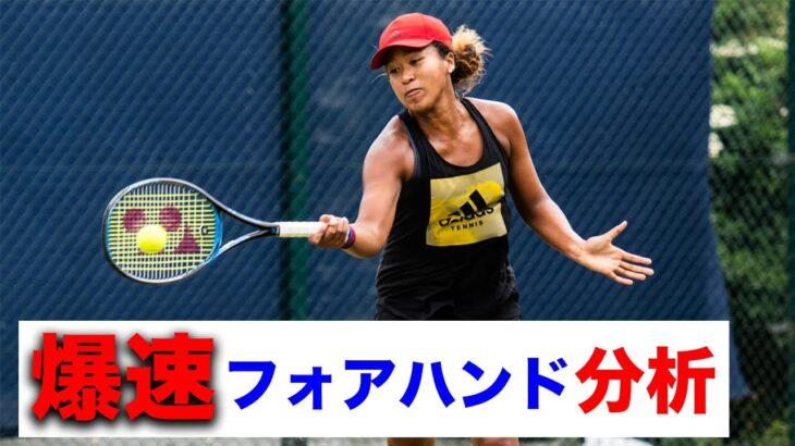 【テニス】どうして、エースが量産できるフォアハンドが打てるのか?金子英樹プロによる大阪なおみ選手のフォアハンド分析!