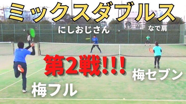 【テニス】ミックスダブルス 梅フル/梅セブンペアとの再戦!!試合巧者の二人のテニスは要必見!!!