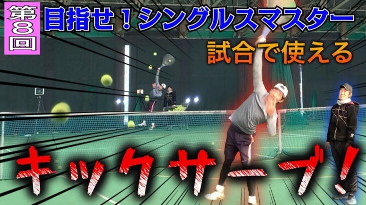 【テニス】明日から誰でも打てる!?しっかり跳ねるキックサーブの打ち方!
