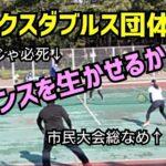 【テニス】チャンスを生かせるか!?市民大会総なめ選手とミックスダブルス対戦!!ミックス団体戦