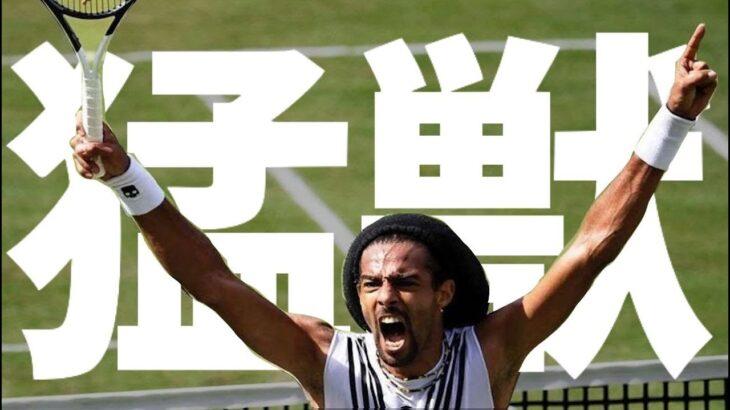 【テニス】ダスティン・ブラウンの観客を魅了するプレイスタイル【徹底解説】