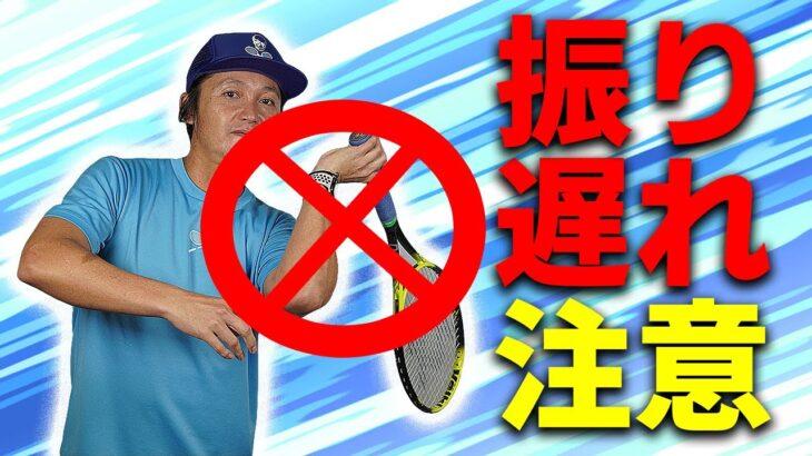 【テニス】スピードを出したい人ほどやっている間違い!そのサーブは入りません。