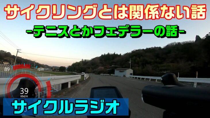 【サイクリングラジオ】おじさんになってもレジェンドなフェデラーとかテニスの話【ロードバイク】【徳島】