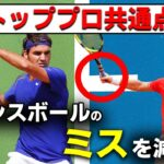 【テニス】チャンスボールが決まらない。トッププロにある共通点から解決策を教えます。