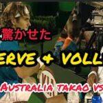 ボレーを武器に!鈴木貴男のボレーポジション【サーブ&ボレー編】【対フェデラー オーストラリア テニス】