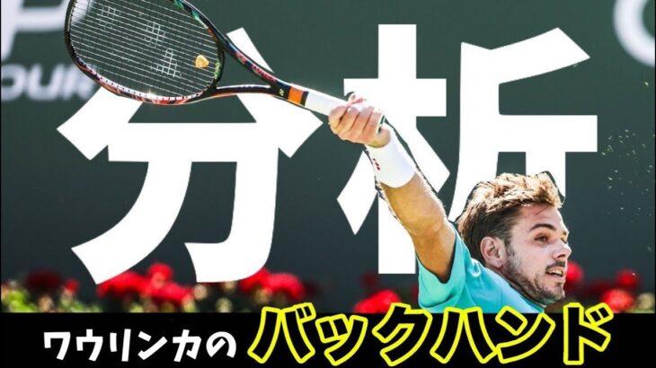 【テニス】ワウリンカのバックハンドを解説