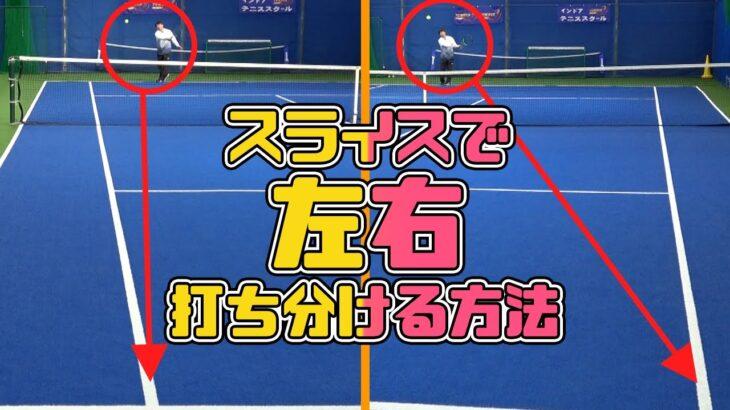 大人テニスプレーヤーの最終兵器 ミドルのボールをフォアスライスで相手の出足を遅らせ左右に打ち分ける方法