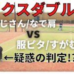 【テニス】ミックスダブルス  にしおじさん/なで肩vs服ピタ/すがむー(実況付き!)