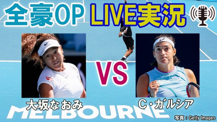 【大坂なおみ vs C・ガルシア】 テニス 全豪オープン2回戦 LIVE実況・副音声<Australian Open [Naomi Osaka vs Caroline Garcia]>