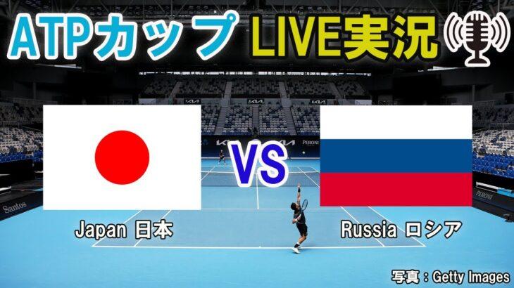 【錦織圭 vs D・メドベージェフ】 ATPカップ 日本×ロシア  トライアルLIVE実況<ATP CUP Kei Nishikori vs Danil Medvedev>