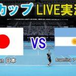【錦織圭 vs D・シュワルツマン】 テニス ATPカップ 日本×アルゼンチン、トライアルLIVE実況・副音声<ATP CUP Kei Nishikori vs Diego Schwartzman>