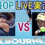 【大坂なおみ vs G・ムグルサ】 テニス 全豪オープン4回戦 LIVE実況・副音声<Australian Open [Naomi Osaka vs Garbine Muguruza]>