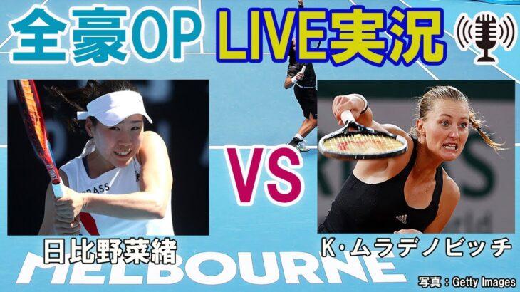 【日比野菜緒 vs K・ムラデノビッチ】 テニス 全豪オープン2回戦 LIVE実況・副音声<Australian Open  [Nao Hibino vs Kristina Mladenovic]>
