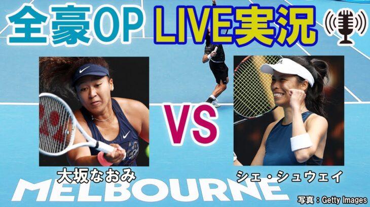 【大坂なおみ vs シェ・シュウェイ】 テニス 全豪オープン準々決勝 LIVE実況・副音声<Australian Open [Naomi Osaka vs Su-Wei Hsieh]>