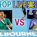 【ジョコビッチ vs メドベージェフ】 テニス 全豪オープン決勝 LIVE実況・副音声<Australian Open [Novak Djokovic vs Daniil Medvedev]>