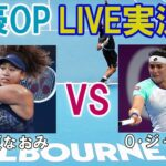 【大坂なおみ vs O・ジャバー】 テニス 全豪オープン3回戦 LIVE実況・副音声<Australian Open [Naomi Osaka vs Ons Jabeur]>